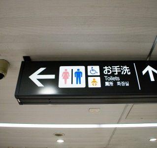 コミケのトイレの混雑で戦争状態!トイレのために待機列を離れることはできる?