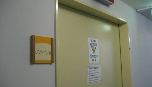危険性がやばい?レントゲン検査の副作用、被曝量(放射線量)を解説!