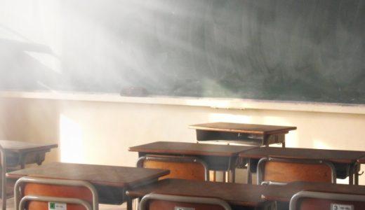 学校がつまらない、楽しくない理由は何?学校生活を楽しく過ごすにはどうすればいい?