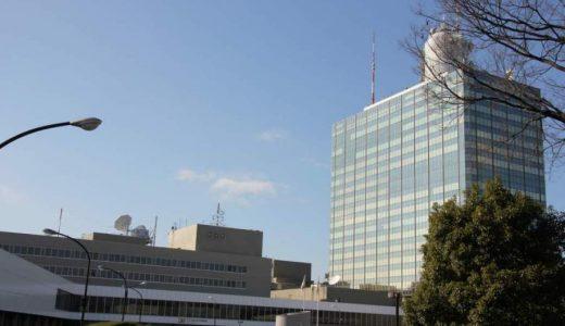 なにかと批判が多い?!NHKがいらないと言われてしまう4つの理由!
