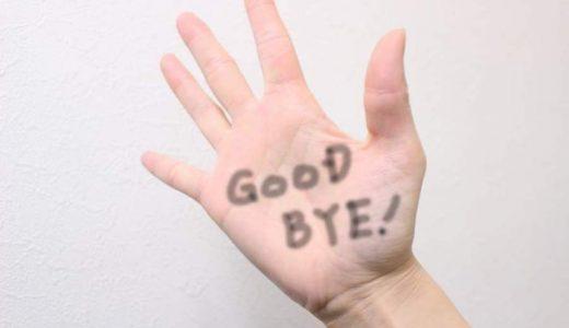 ソシャゲを引退することをおすすめする7つの理由!