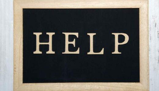 辛い、助けて!!心が苦しいときの対処法まとめ!